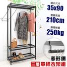 【居家cheaper】耐重菱形網35X90X210CM三層單桿吊衣架組 (衣櫥組/鐵架/鐵力士架/收納架)