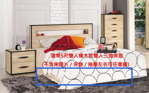 【凱耀家居】溫蒂5尺雙人橡木紋雙人三抽床底  101-052-6