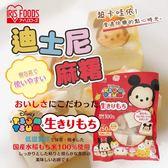 日本 IRIS foods 迪士尼麻糬 250g tsumtsum 麻糬 生麻糬 年糕 烤肉