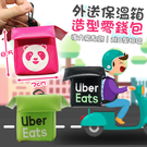 外送包 零錢包 Uber eats Fo...