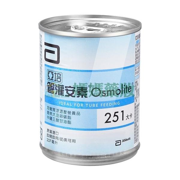 亞培 管灌安素 237ml*24入/箱【媽媽藥妝】