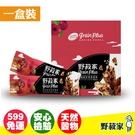 【野菽家】堅果營養棒-蔓越莓(1盒) 馬...