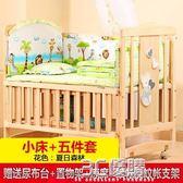 嬰兒床實木多功能環保寶寶床搖籃床折疊bb床無漆兒童床拼接大床HM 3C優購