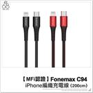 【MFI認證】Fonemax C94 iPhone編織充電線 200公分 PD 快充線 傳輸線 數據線