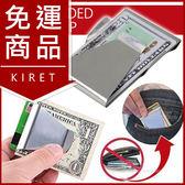歐美 超簡約錢包 質感金屬錢夾-超值2入不鏽鋼 鈔票夾 kiret