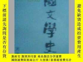 二手書博民逛書店罕見中國文學史初稿(一)先秦部分(試用教材)Y19658 天津師