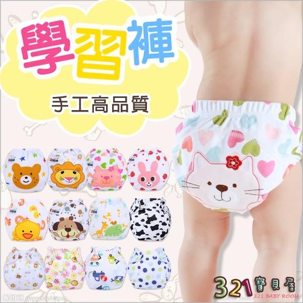 學習褲-嬰兒尿布褲 可調式隔尿褲-321寶貝屋