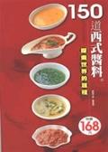 (二手書)150道西式醬料