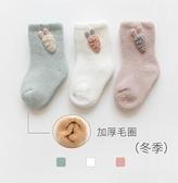 女童襪子 春純棉加厚保暖兒女童男童冬季兒童寶寶中筒襪【快速出貨八折優惠】
