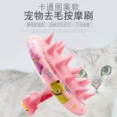 寵物用品貓梳子貓毛刷脫毛器去浮毛梳毛刷毛器硅膠按摩除毛掉毛梳  露露日記