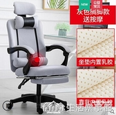 電腦椅家用辦公室座椅子靠背舒適久坐學生宿舍旋轉升降電競椅可躺 NMS生活樂事館