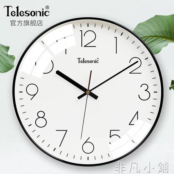 掛鐘TELESONIC/天王星現代簡約鐘表家用客廳靜音掛鐘時尚北歐裝飾時鐘LX 非凡小鋪 新品
