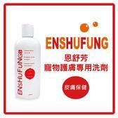 【力奇】恩舒芳 寵物護膚洗劑 300gm-160元 可超取 (J013B02)