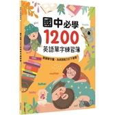 國中必學1200英語單字練習簿