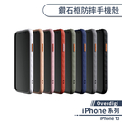 【Overdigi】iPhone 13 鑽石框防摔手機殼 保護殼 防摔殼 保護套 透明殼 軍規防摔