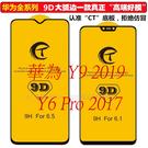 88柑仔店-~華為Y9 2019鋼化膜 Y6 Pro 2017手機保護膜全膠吸附9D二強玻璃膜