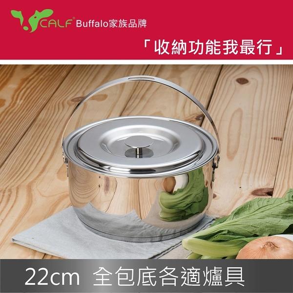 【Calf小牛】不銹鋼調理鍋22cm / 3.8L