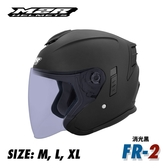 M2R安全帽,FR2,素/消光黑