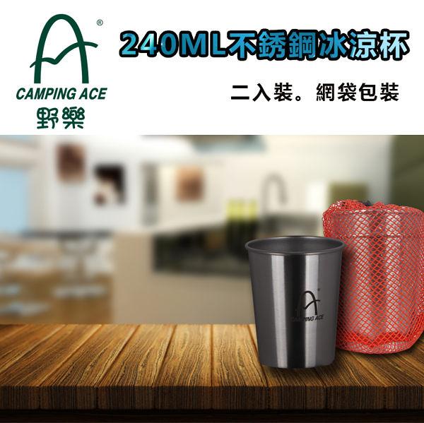 丹大戶外【Camping Ace】240ML不銹鋼冰涼杯/不銹鋼304材質 可疊收 網袋包裝 ARC-156-17