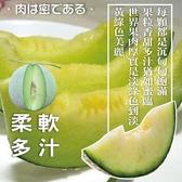 最低210元起【果之蔬-全省免運】台灣綠肉哈密瓜X1顆(每顆約800g±10%)