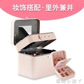 化妝盒化妝包簡約大容量手提雙層大號耳環釘便攜小號首飾盒化妝箱收納盒 蘿莉小腳丫