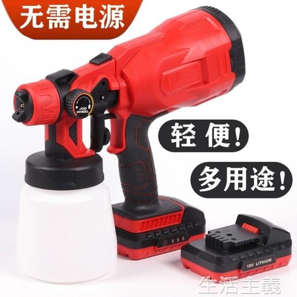噴漆槍 自動電噴槍 DIY家用便攜式油漆噴槍 高霧化電動噴漆槍無線噴漆機 生活主義