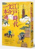 (二手書)江戶時代文化 一本通  從商人規範、武士儀節到敦親睦鄰之道