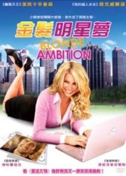 金髮明星夢DVD
