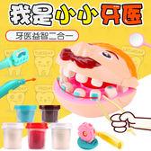 拔牙玩具兒童小小牙醫面條機彩泥橡皮泥工具模具套裝 黏土無毒【快速出貨八五折免運】