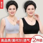 內衣 中老年文胸薄款痕無鋼圈背心式大碼聚攏胸罩莫代爾媽媽運動內衣女 新年禮物