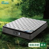 IHouse-拉蒂納 涼感銀離子無菌獨立筒床墊-單大3.5x6.2尺
