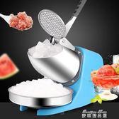 碎冰機商用刨冰機家用小型電動打冰機壓冰機奶茶店用制冰沙機igo  麥琪精品屋