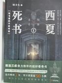 【書寶二手書T2/一般小說_J81】西夏死書(1)_願非魚