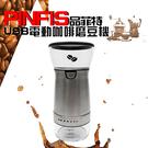 品菲特PINFIS-USB電動咖啡不銹鋼磨豆機 電動研磨機