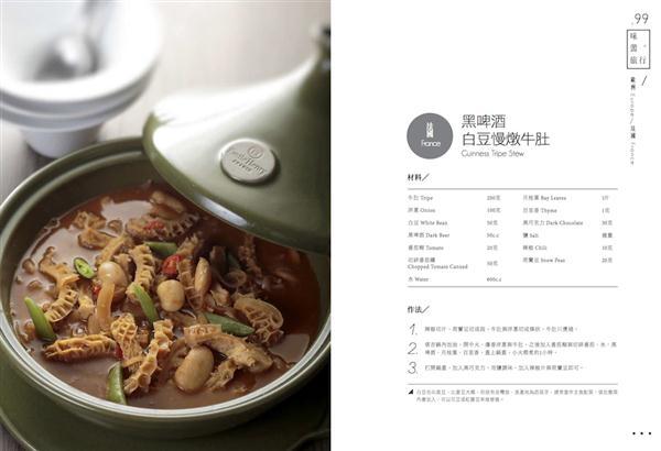(二手書)味蕾旅行:塔吉鍋X燉鍋的周遊世界料理60道