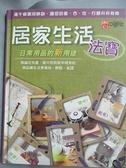 【書寶二手書T6/設計_JGP】居家生活法寶-日常用品的新用途