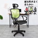 電腦椅/辦公椅/書桌椅 凱堡 SR全網頭枕美背腰墊仰躺固定透氣辦公椅【A15149】