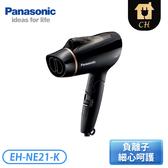 [Panasonic 國際牌]負離子吹風機 EH-NE21-K