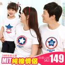 24小時快速出貨  潮t 情侶裝  純棉短T MIT台灣製 藍紅圓圈星星【YC229】親子裝 文青 可單買 班服