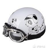 機車頭盔 電動車頭盔時尚個性頭盔男女半盔四季通用安全帽中秋節特惠下殺