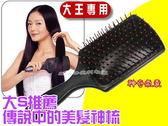 【DG127】大S推薦傳說中的美髮神梳.帶氣囊寬齒扁梳子★EZGO商城★