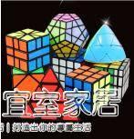 魔方  面金字塔五魔方三四階順滑比賽專用套裝全套初學者玩具 宜室家居