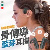 熱銷歐美 智能骨傳導藍芽耳機 降噪立體聲 耳掛式 運動音樂耳機 不傷耳膜 通勤 保固半年