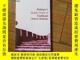 二手書博民逛書店BEIJINGER S罕見HEALTH GUIDE OF TRADITIONAL CHINESE MEDICIN