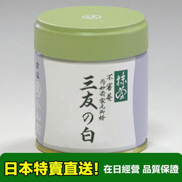 【海洋傳奇】日本丸久小山園抹茶粉 三友之白 40g 罐裝 宇治抹茶粉  無糖【滿千日本空運免運】
