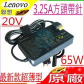 LENOVO 65W 變壓器(原廠超薄)-20V 3.25A,0A36268,0A36263,0A36262,0A36269,0A36265,0A36266,0647455,0547467