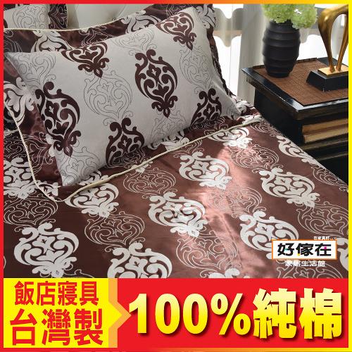 飯店寢具-歐式大罩 Quilt-宮廷花紋絎縫被/空調被-內含2個鋪棉枕套-100%棉-台灣製造-24001-(好傢在)
