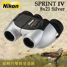 【 輕便易攜帶 】Nikon SPRINT IV 8x21 CF 望遠鏡 國祥總代理公司貨 德寶光學