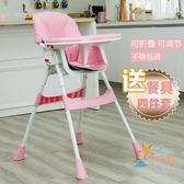 85折免運-兒童餐椅小孩餐桌椅 多功能兒童餐椅便攜可折疊 寶寶吃飯餐椅子 嬰兒座椅