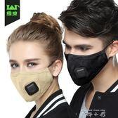 防塵透氣口罩男女潮款個性防霧霾PM2.5防粉塵過濾呼吸閥口罩【米娜小鋪】